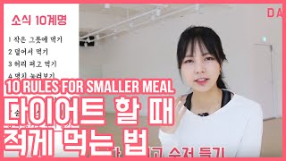 [ENG] 다이어트 할 때 적게 먹는 법. 소식 10계명! (10 Rules For Smaller Meal)
