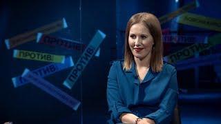 Противоположности. Ксения Собчак: выборная система в России несправедлива