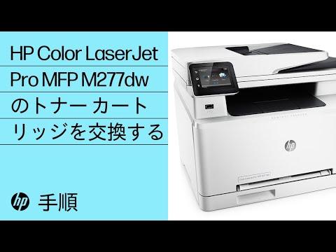 HP Color LaserJet Pro MFP M277dwのトナー カートリッジを交換する