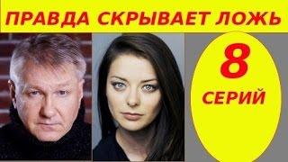 1,2,3,4 серии из 8, КРУТОЙ БОЕВИК, криминальная драма
