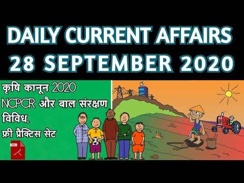कृषि कानून 2020 || daily current affairs (28 sep 2020) || #krishikanoon #krishiact2020 #farmsact2020