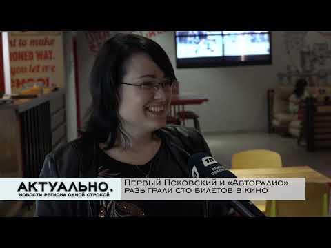 Актуально Псков /17.09.2020