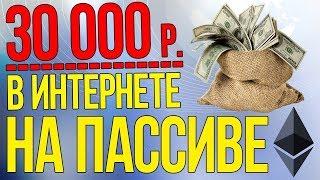 Проект SRUBICASH  За 40 минут 30 000 рублей