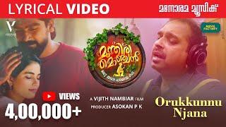 Munthiri Monchan: Oru Thavala Paranja Kadha Trailer