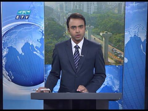 09 Am News || সকাল ০৯ টার সংবাদ || 27 October 2020 || ETV News