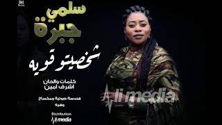 تحميل اغاني سلمي جبره - شخصيتو قويه New 2018 | اغاني سودانية 2018 MP3