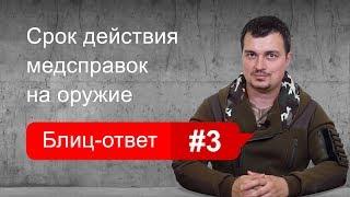 Справка на оружие в юао Москвы
