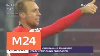 """Капитан """"Спартака"""" разводится с женой после скандала в бане - Москва 24"""