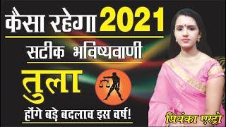 Tula Rashifal 2021 ll तुला राशिफल ll संपूर्ण वार्षिक राशिफल 2021 - Download this Video in MP3, M4A, WEBM, MP4, 3GP