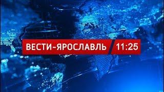 Вести-Ярославль от 18.10.18 11:25