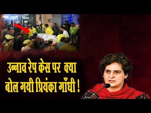 HCN News   उन्नाव मामले पर प्रियंका गांधी का योगी सरकार पर दिखा आक्रामक तेवर   Priayanka on unnao
