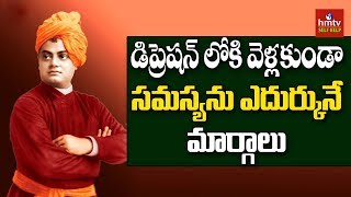 How To Face Problems In Life | Swami Vivekananda Lessons | hmtv Selfhelp