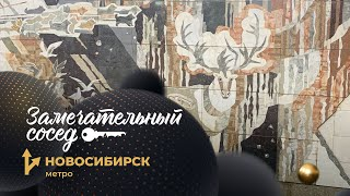 Замечательный сосед: новосибирское метро и транспорт