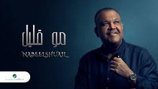 Nabeel Shuail … Mo Qalil - With Lyrics | نبيل شعيل … مو قليل - بالكلمات تحميل MP3
