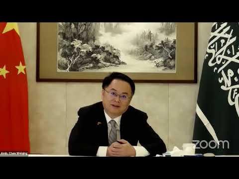 ندوة الذكرى الثلاثين لتأسيس العلاقات الدبلوماسية بين الصين والسعودية