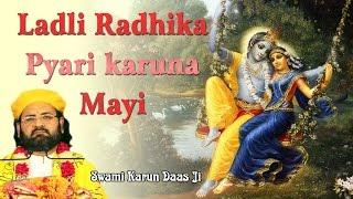 Ladli Radhika Pyari karuna Mahi !! Radha Bhajan 2017 !! Puja Shri Swami Karun Dass Ji Maharaj