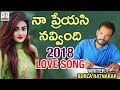 Naa Preyasi Navindhi 2018 Love Song | Latest Telangana Folk Songs | Lalitha Audios & Videos