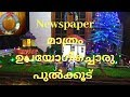 A crib made with newspaper || How to || Christmas Crib || IRIS Craft Corner 26