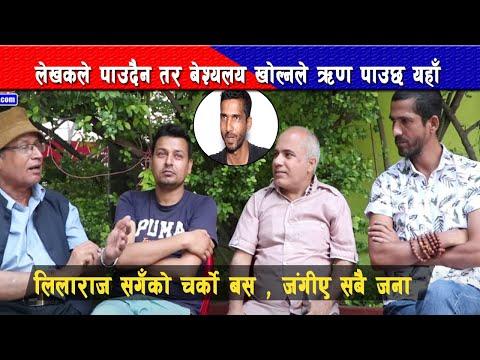 नेपाली कहिले सम्म चरम पीडामा रहने ? चर्को बहस... LilaRaj,Kusum,Punya,Aandaram