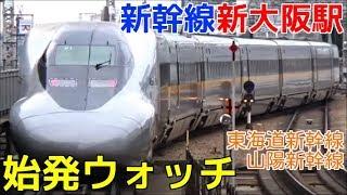 始発ウォッチ★新幹線新大阪駅東海道新幹線・山陽新幹線の始発電車!700系ひかり博多行きなど