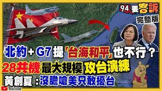 28共機最大規模擾台報復北約+G7挺台?