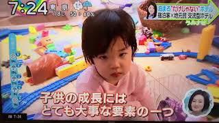 子連れokレッスン☆Ma-maMia!朝の情報番組「zip」出演