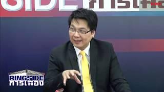 Ringsideการเมือง(22/04/62) พรรคเล็กยื่น กกต.เสนอตัดคะแนนพรรคเพื่อไทย