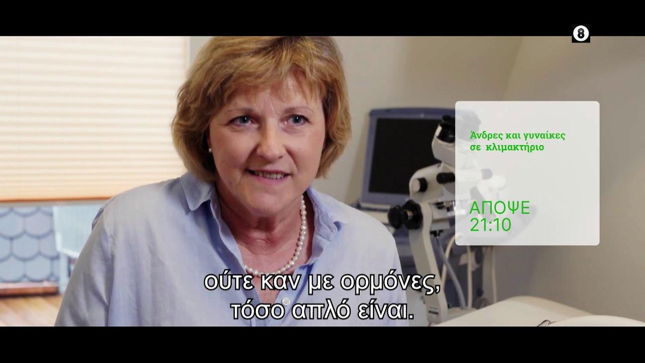 Άντρες και Γυναίκες σε Κλιμακτήριο | Ντοκιμαντέρ, σήμερα (25/01), 21:10 στην ΕΡΤ3 | ΕΡΤ