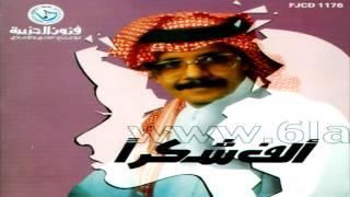 تحميل اغاني طلال مداح / تذكر من إنا / ألبوم ألف شكراً رقم 40 MP3