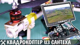 Квадрокоптер для съёмки ИЗ САНТЕХНИКИ своими руками