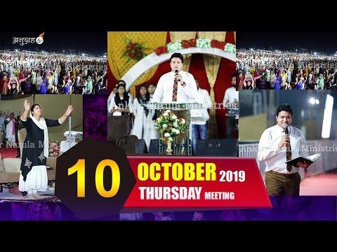 , title : 'ANUGRAH TV 10-10-2019 Thursday Prayer Meeting Live Stream'