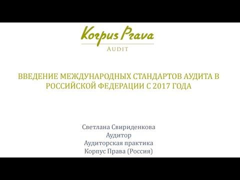 Введение международных стандартов аудита в Российской Федерации с 2017 года