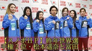 スノボHP昨年世界選手権2位・松本遥奈と冨田せなが決勝進出