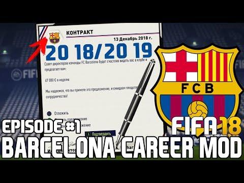 БАРСЕЛОНА В СЕЗОНЕ 2018/2019 / ПОРА МЕНЯТЬ СОСТАВ?   FIFA 18   Карьера тренера за Барселону [#1]