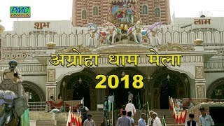 Agroha Dham Mela 2018 | agroha dham | agroha mandir | agroha dham mandir | pmc creation