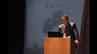 اغاني طرب MP3 ندوة د. أحمد هارون- كيف يلعب الزهر بحياتك؟ بساقية عبد المنعم الصاوي تحميل MP3