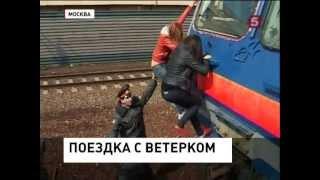 Зацеперы на московских электричках
