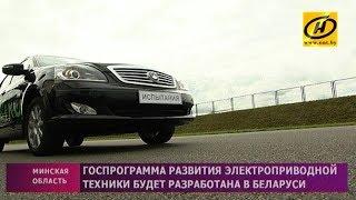 Госпрограмма развития электроприводной техники будет разработана в Беларуси