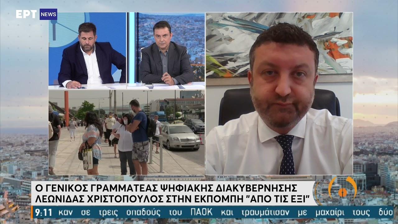 Χριστόπουλος: 1.150.000 Green Pass έχουν εκδοθεί – 380.000 ραντεβού σε μια εβδομάδα ΕΡΤ 05/07/2021