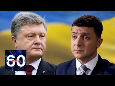 """Срочно! Порошенко планирует """"расшатать"""" Украину. 60 минут от 23.07.19"""