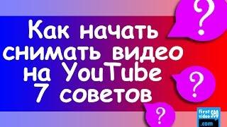 Как начать снимать видео на youtube? Что нужно для старта в 2019 году?