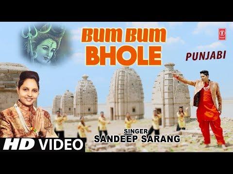 हे शिव शंकर डमरू वाले तेरा रूप निराला