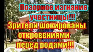 Дом 2 Новости 20 Января 2019 (20.01.2019)