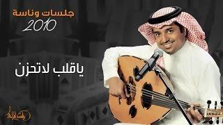 راشد الماجد - ياقلب لاتحزن (جلسات وناسه) | 2010 تحميل MP3
