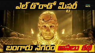 El Dorado Mystery In Telugu | KGF El Dorado True Story | Lost City Of Gold | DAILY FACTS