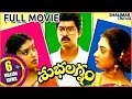 Subhalagnam Telugu Full Length Movie || Jagapati Babu, Aamani, Roja