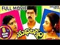 Subhalagnam Telugu Full Length Movie || Jagapati Babu, Aamani, Roja