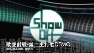 歌聲對戰-第2主打歌(Demo)