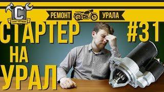 Ремонт мотоцикла Урал #31 - Как я ставил стартер ВАЗ и сцепление