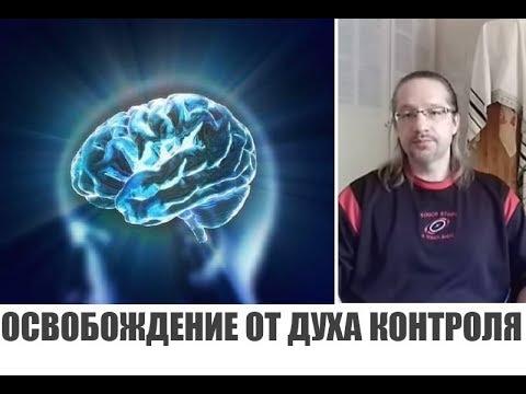 ОСВОБОЖДЕНИЕ ОТ ДУХА КОНТРОЛЯ РАЗУМА...Дмитрий Крюковский